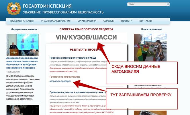 Проверка по VIN-коду через сайт ГИБДД
