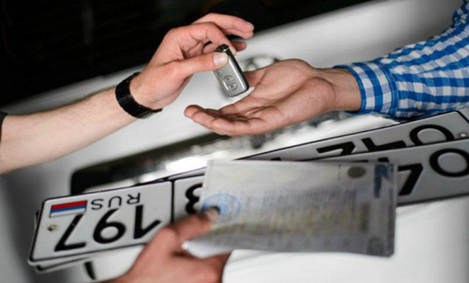 Оплатить госпошлину за регистрацию автомобиля