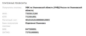 Под адресом инспекции вы увидите платёжные реквизиты УФК РФ по вашему региону или городу
