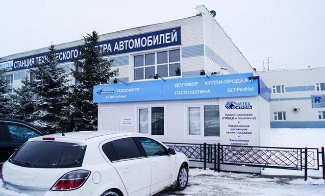 Станция технического осмотра автомобилей