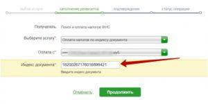 Ввести индекс документа из квитанции
