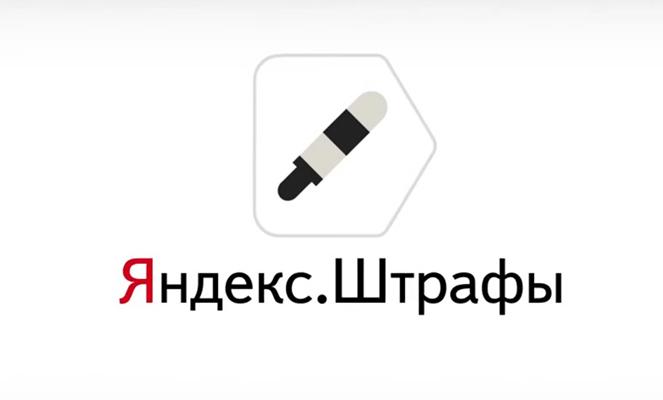 """Штрафы через """"Яндекс"""""""