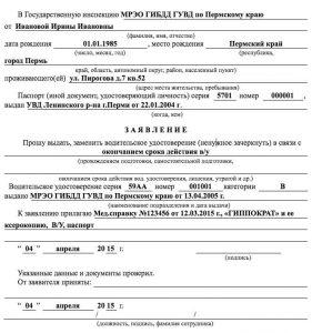 Заявление на обмен водительских прав