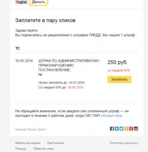 Заплатить штраф на Яндексе