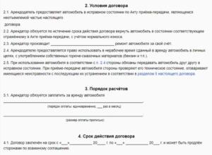 Договор для предоставления в аренду транспортного средства для нужд юридического лица. Раздел 2-4.