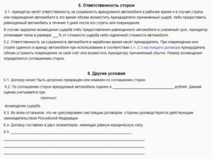 Договор для предоставления в аренду транспортного средства для нужд юридического лица. Раздел 5-6.