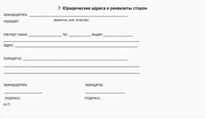 Договор для предоставления в аренду транспортного средства для нужд юридического лица. Адреса, реквизиты и подписи сторон.