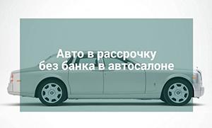 Авто в рассрочку без банка