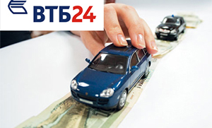Автокредит в ВТБ24