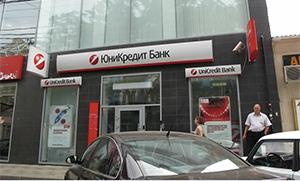 Автокредит в ЮниКредит Банк