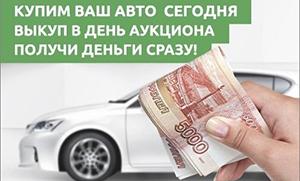 Купим авто сегодня