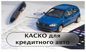КАКСКО для кредитного автомобиля