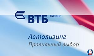 Лизинг в ВТБ