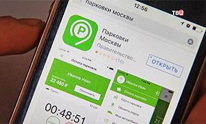 Приложение «Парковки Москвы»