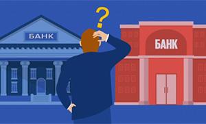 Обращение в банк первый раз