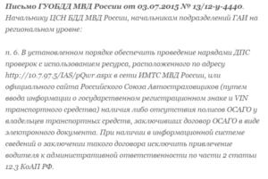 Письмо МВД России