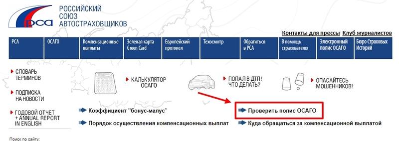 Проверка полиса ОСАГО на подлинность РСА сайт