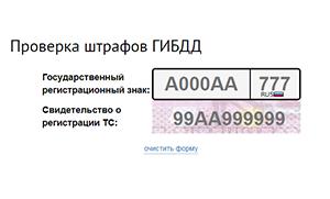 Проверка штрафов по номеру авто