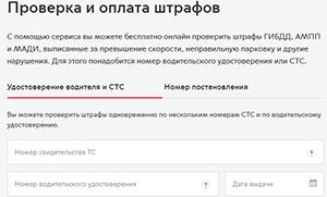 Проверка штрафа на сайте мера Москвы