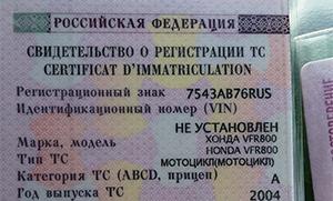 Свидетельство о регистрации автомобиля