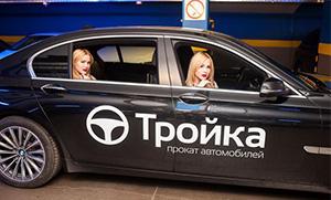 """Прокат автомобилей """"Тройка"""""""