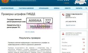 Ввод номера регистрационных знаков, включая регион и СОР
