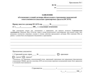 Бланк заявления для внесения изменений в действующий полис