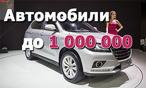 Авто до 1 000 000