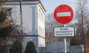 Дополнительная табличка под ДЗ «Въезд запрещён»