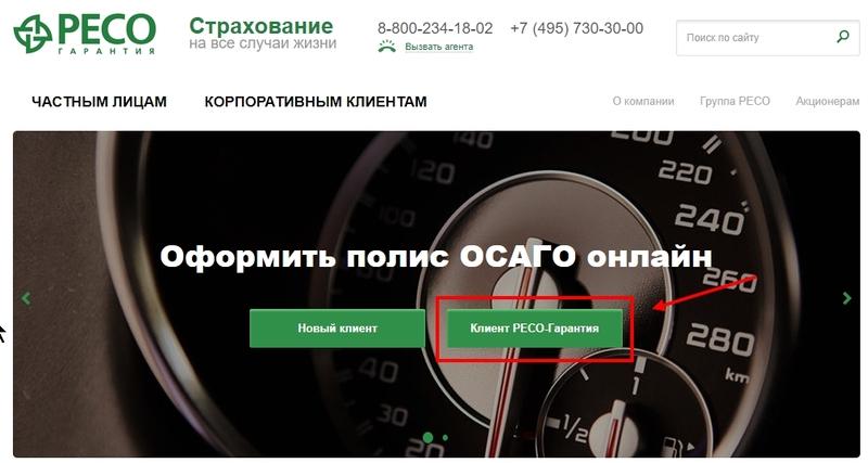 РЕСО-Гарантия электронный полис ОСАГО оформить онлайн
