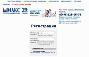 Регистрация на сайте СК МАКС