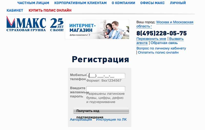 МАКС электронный полис ОСАГО оформить онлайн