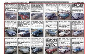 Объявление о продаже авто в газете