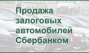 Продажа залоговых авто Сбербанком