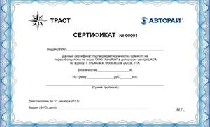 Сертификат на утилизацию
