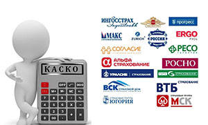 Средняя стоимость КАСКО в компаниях