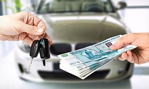 Выгодно продать машину