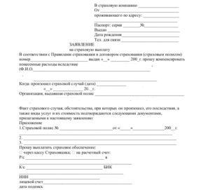 Бланк заявления на выплаты по КАСКО