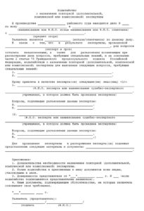 Предмет документа
