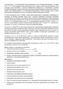 Исковое заявление по КАСКО, лист 2