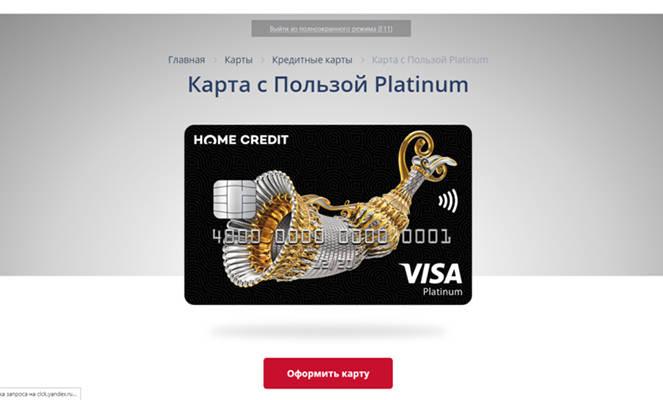 хоум кредит взять кредит онлайн для юридических лиц