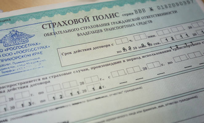 Правила страхования ОСАГО в Росгосстрах