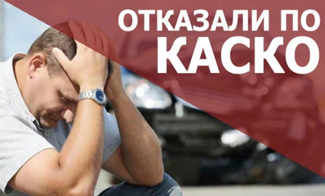 Нарушил срок обращения по КАСКО  отказ в выплате