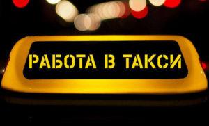 Проверка авто на работу в такси