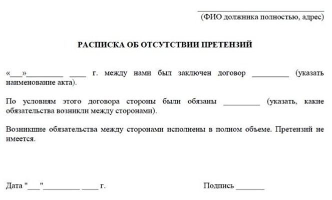 Расписка о получении денег и отсутствии претензий при дтп