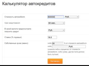 Пример ввода данных в форму онлайн-калькулятора