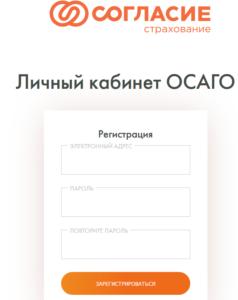 Зарегистрироваться на официальном сайте