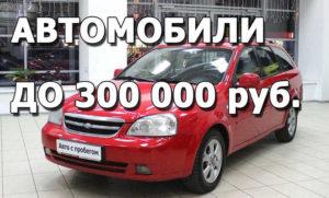 Автомобили до 300 тыс рублей