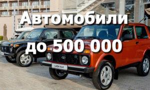 Автомобили до 500 тысяч рублей