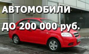Авто за 200 тысяч